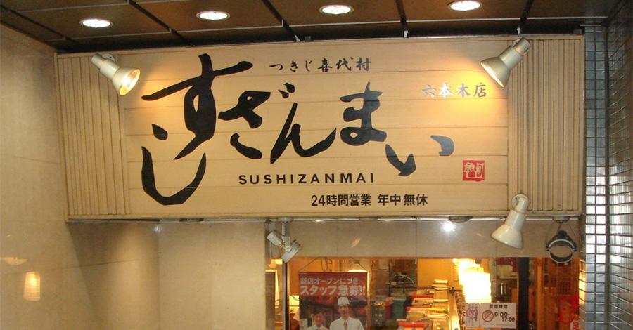 すしざんまい 六本木俳優座前店